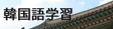 101230KOREAN.JPG