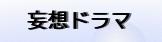 110102drama_banner.jpg