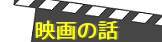 110102movie_banner.jpg